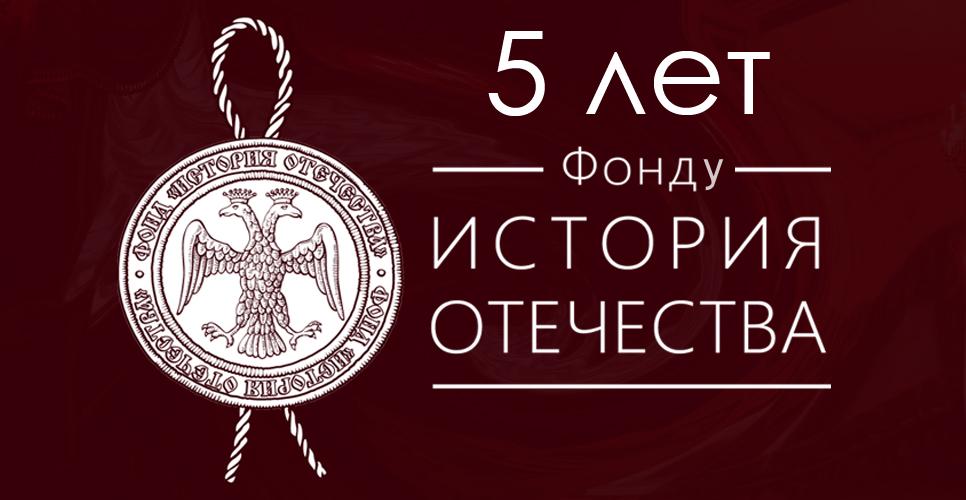 Фонду «История Отечества» - 5 лет!