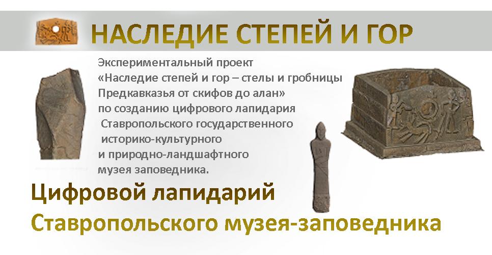 Создан перый в России виртуальный лапидарий
