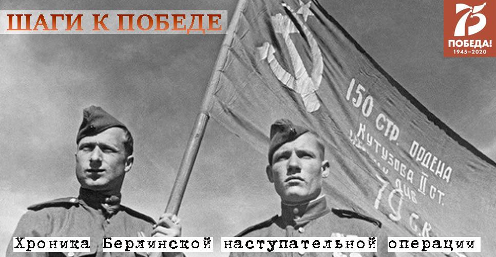 Проект «Шаги к Победе» (хроника последних дней войны). 1 мая 1945 года