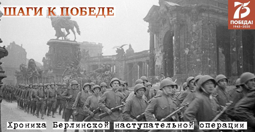 Проект «Шаги к Победе» (хроника последних дней войны). 2 мая 1945 года