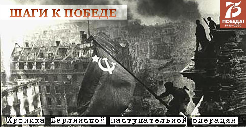 Проект «Шаги к Победе» (хроника последних дней войны). 30 апреля 1945 года