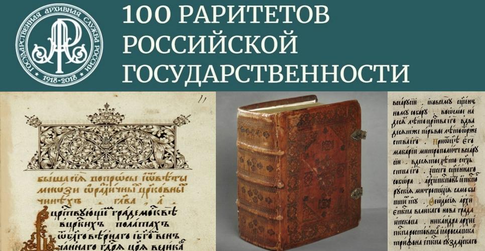 Документ государственной важности. Стоглав 1551 года