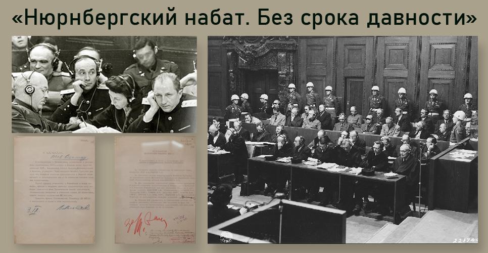 Планшетная выставка к 75-летию Нюрнбергского трибунала демонстрируется в регионах