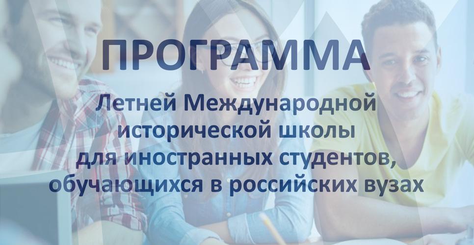 Программа Международной летней исторической школы