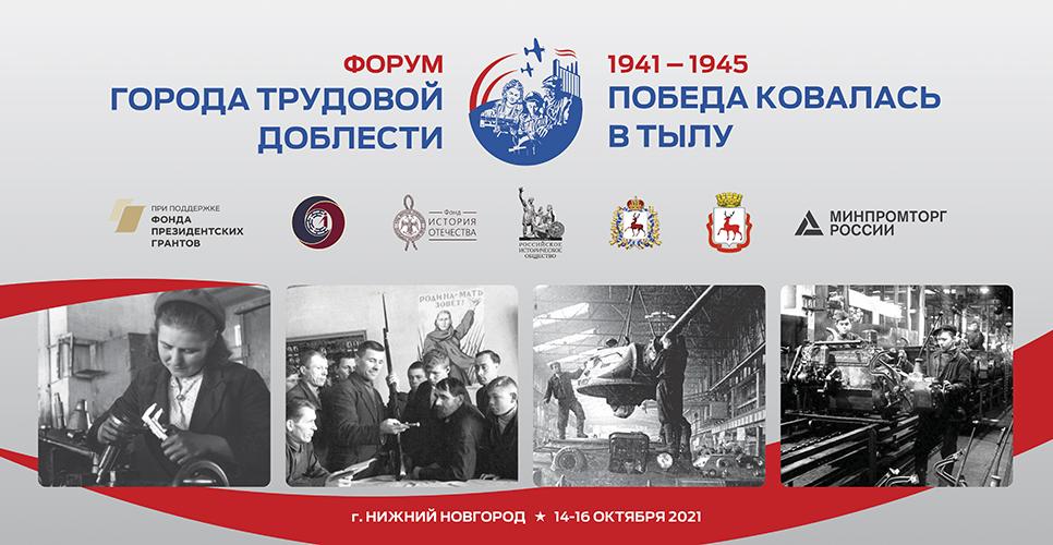 В Нижнем Новгороде состоится Форум городов трудовой доблести «Города трудовой доблести. Победа ковалась в тылу»