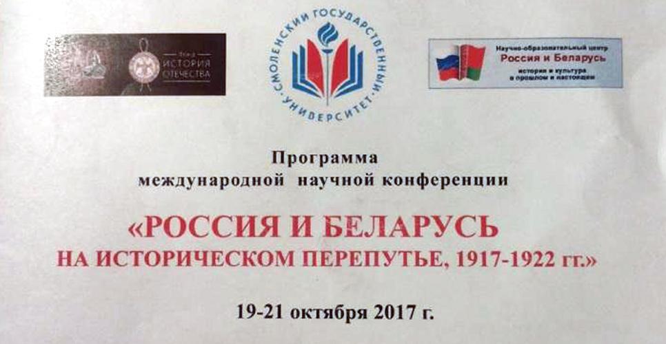 Научная конференция «Россия и Беларусь на историческом перепутье (1917–1922 гг.)»