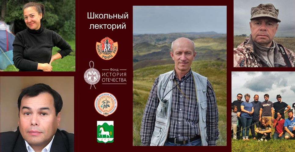 Школьный лекторий экспедиции Якты-Куль – Кусимово «Северные амуры» доступен онлайн