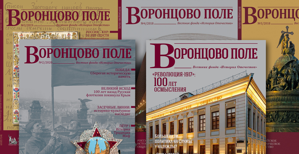 Подписка на вестник «Воронцово поле»: историческая аналитика и новости РИО