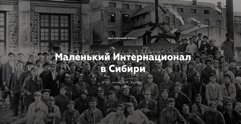 «Маленький Интернационал в Сибири». К 100-летию АИК