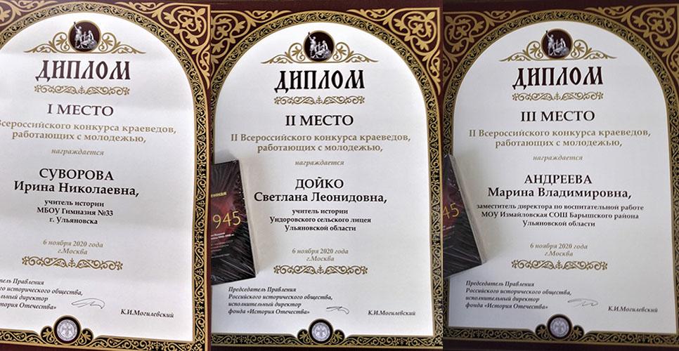 Конкурс краеведов, работающих с молодёжью. Отклик участников из Ульяновской области