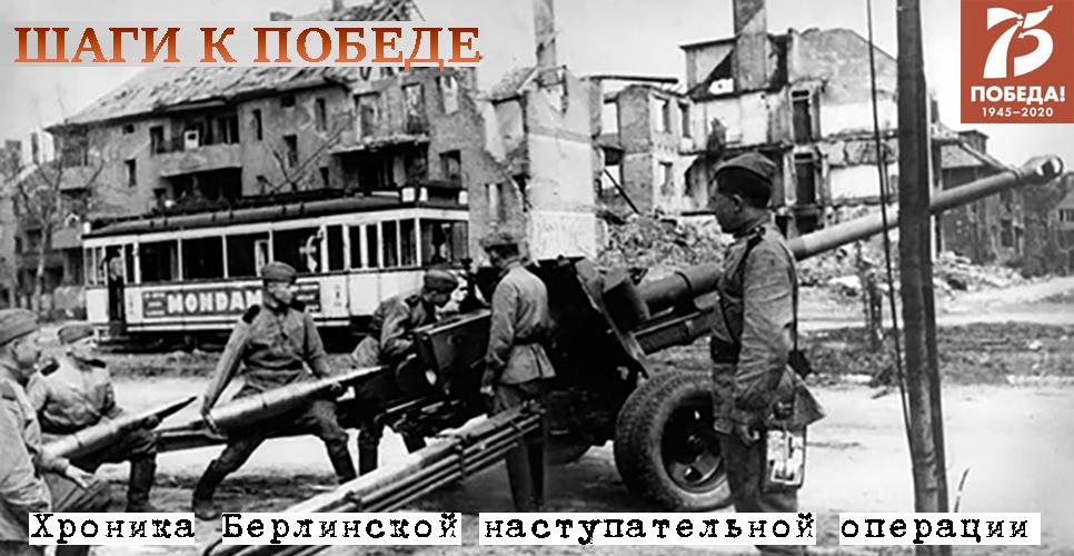 Проект «Шаги к Победе» (хроника последних дней войны). 22 апреля 1945 года