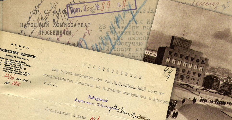 К 100-летию РГАСПИ: историко-документальная выставка «Храним историю»