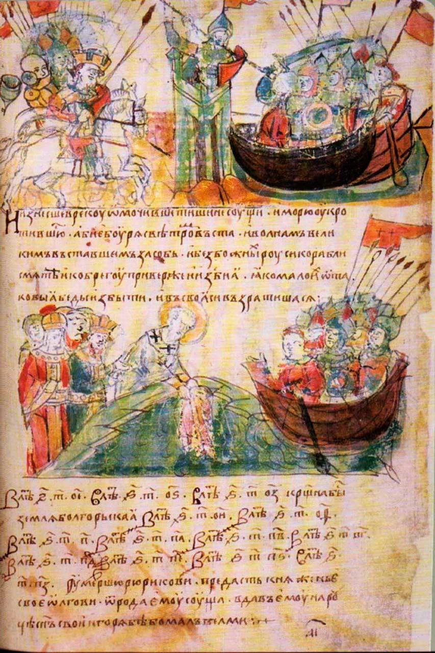 1030 лет крещения Руси: из истории христианизации страны 7543462626236236