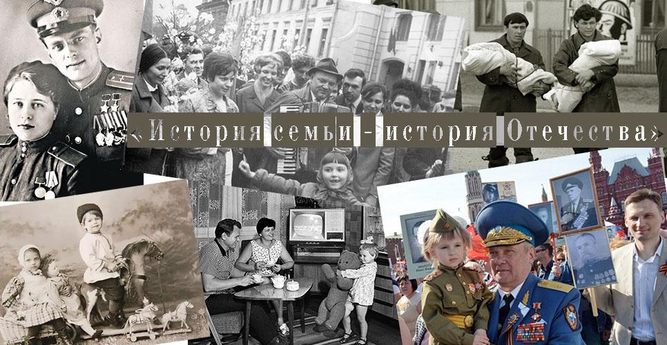 Конкурс исследовательских работ школьников «История семьи – история Отечества»<