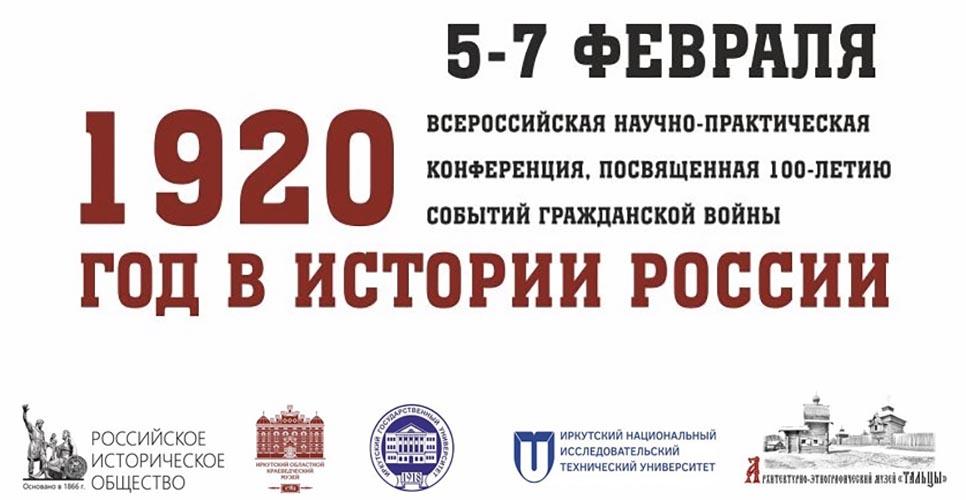 В Иркутске пройдёт научно-практическая конференция «1920 год в истории России»5