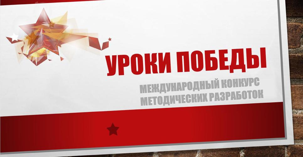 Международный конкурс методических разработок «Уроки Победы»