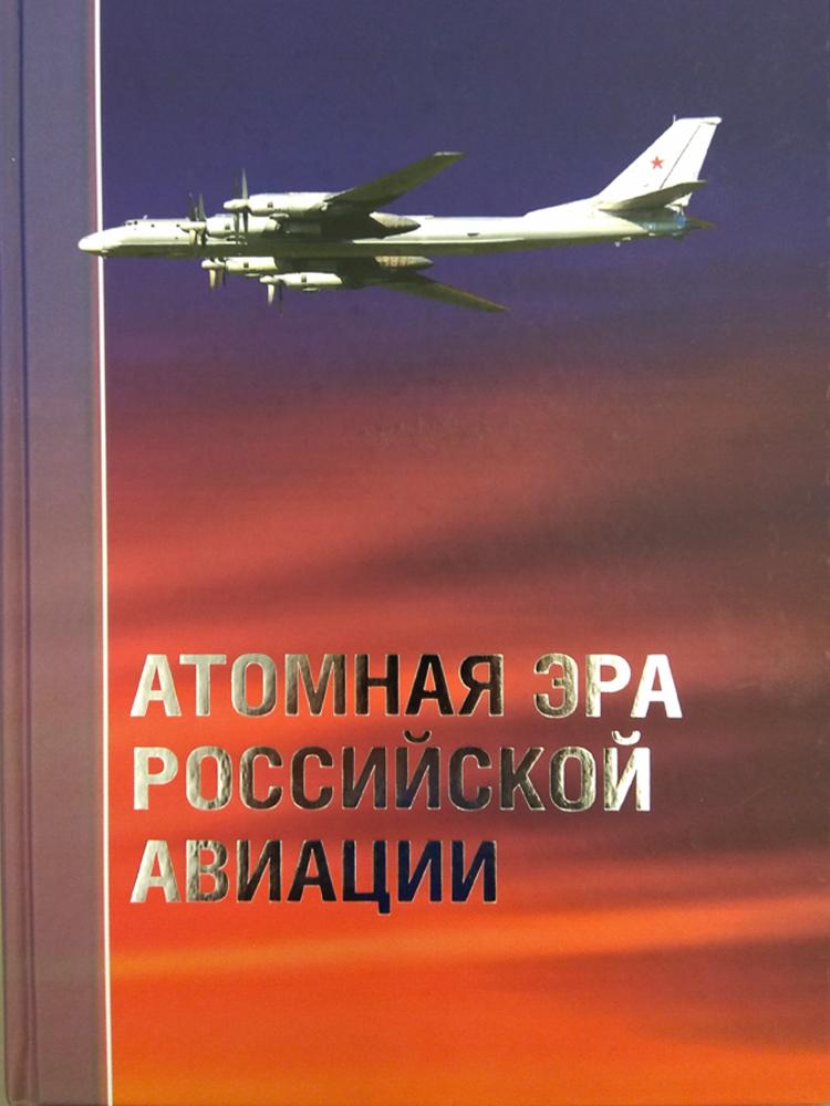 Атомная эра российской авиации