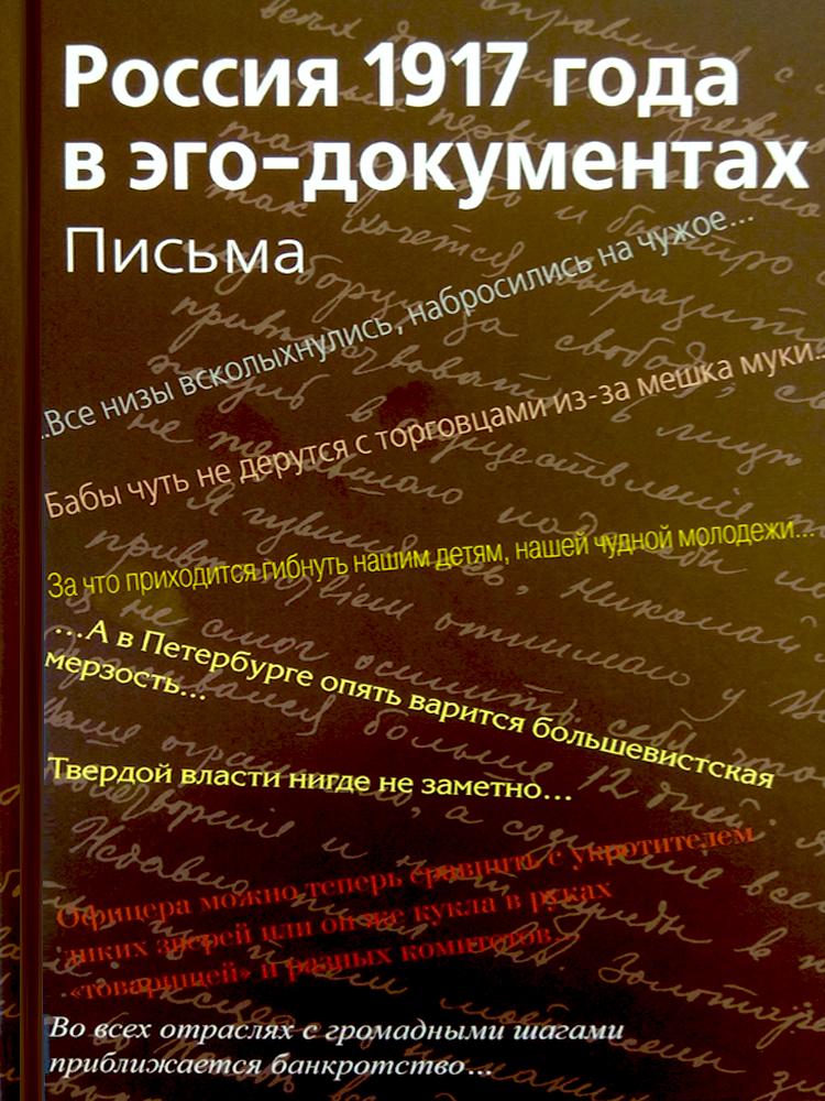Россия 1917 года в эго-документах. Письма