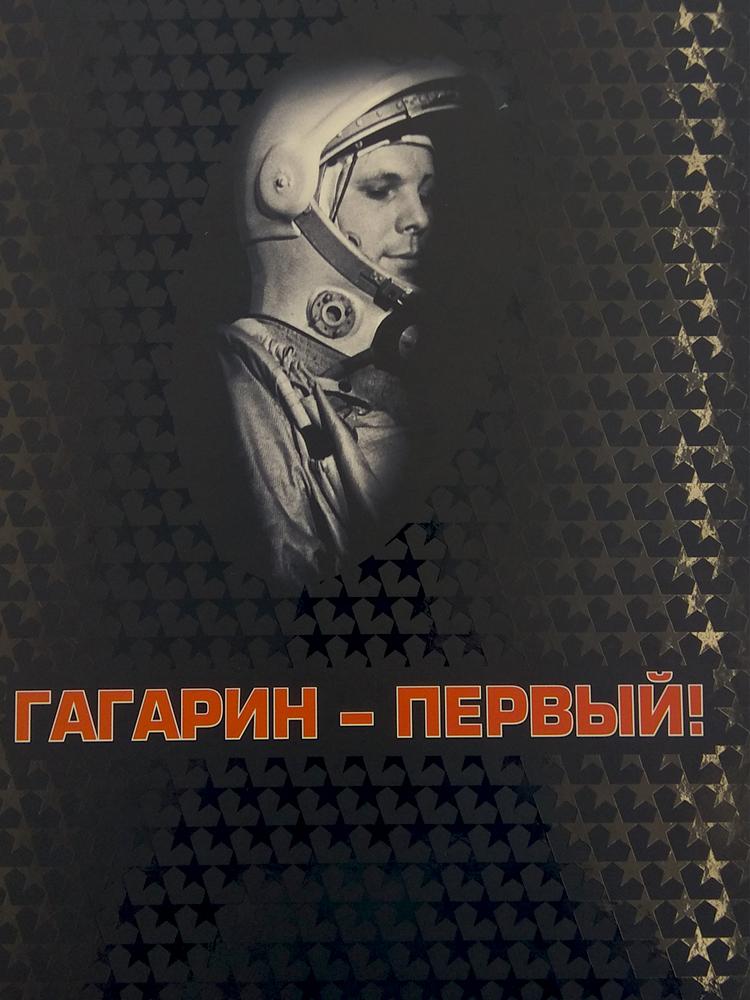 Гагарин – первый!
