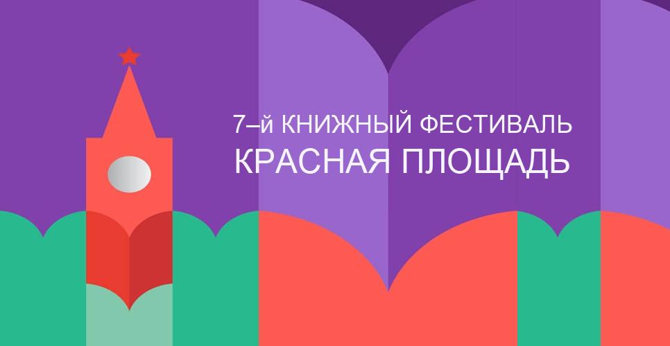 Программа РИО и фонда «История Отечества» на фестивале «Красная площадь»