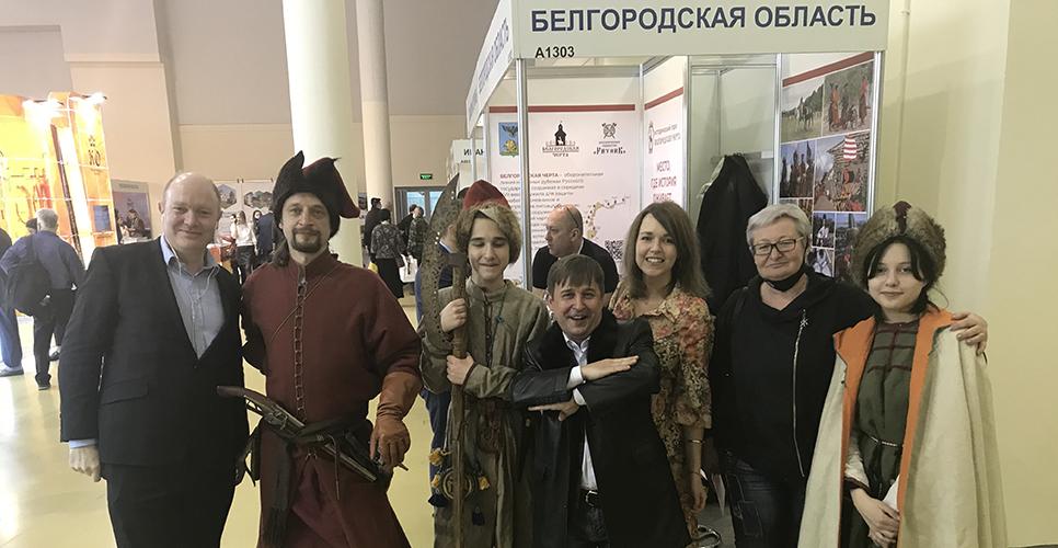 «Белгородская черта» - на Международной туристической выставке «Интурмаркет-2021»