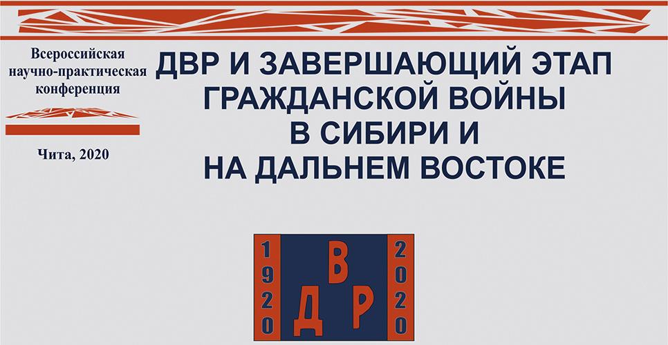 ДВР и завершающий этап войны в Сибири и на Дальнем Востоке