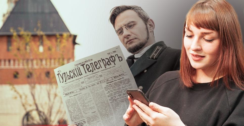 Запущен онлайн-проект «Тульский край. Исторический портал»