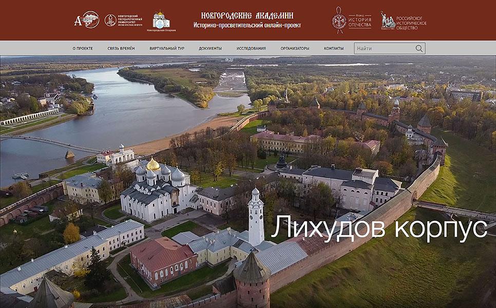 Начал работу историко-просветительский онлайн-проект «Новгородские «Академии»