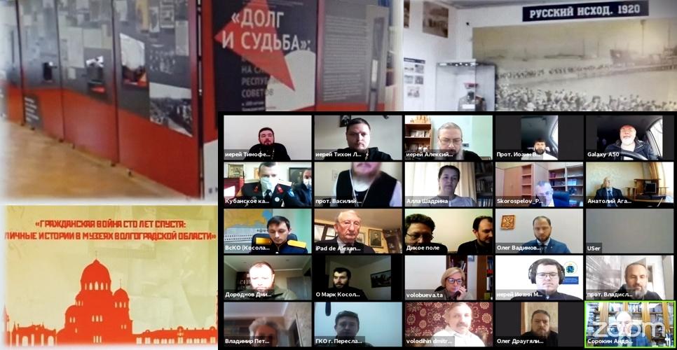 На онлайн конференции представили казачьи реликвии, связанные с Гражданской войной