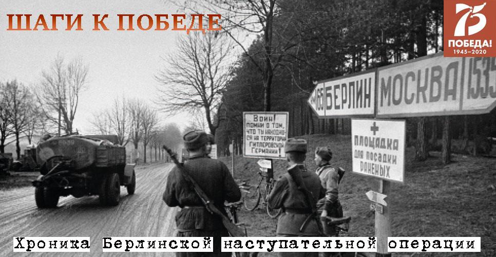 Выставка «Берлин 1945» Военно-исторического музея артиллерии, инженерных войск и связи