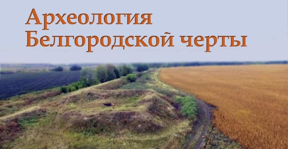 АрхеологияБелгородской черты