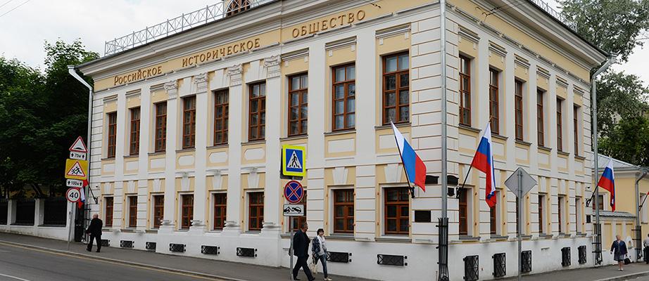 Дом Российского исторического общества