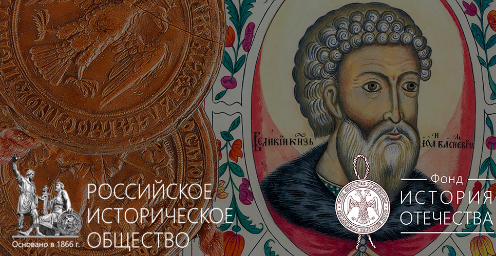 Продолжается приём заявок на конкурсы проектов фонда «История Отечества»