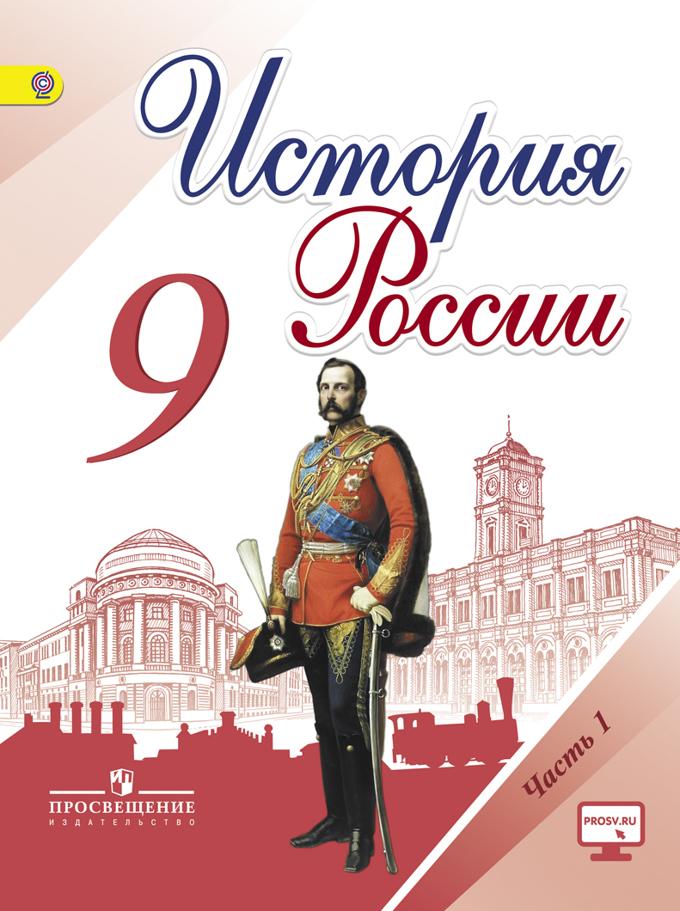 Гдз по история россии 9 класс учебник