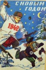 Новогодний плакат времен ВОв