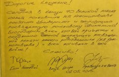 Памятная запись сына, внука и внучки легендарного М.П. Краснопивцева. Хранится в ИИиП КГУ им. К.Э. Циолковского