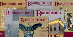Вестник «Воронцово поле»
