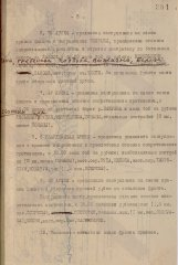 10_4_boev-donesenie-sht-1bf_18.07.1944_21.20_233-2356-120-281.jpg