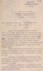 12_5_boev-donesenie-sht-1bf_18.07.1944_233-2356-120-283.jpg