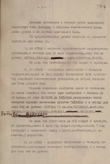 13_5_boev-donesenie-sht-1bf_18.07.1944_233-2356-120-284.jpg