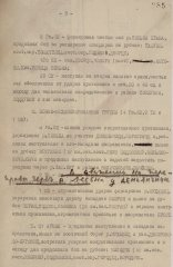 14_5_boev-donesenie-sht-1bf_18.07.1944_233-2356-120-285.jpg
