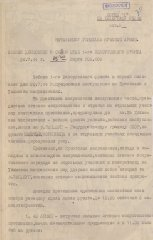 18_6_boev-donesenie-sht-1bf_20.07.1944_233-2356-120-311.jpg