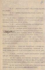 19_6_boev-donesenie-sht-1bf_20.07.1944_233-2356-120-312.jpg