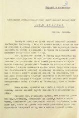 1_1_obraschenie-kom-1polsk-korpusa-k-vgk-iv-stalinu_10.1943_19-11539-43-03.jpg
