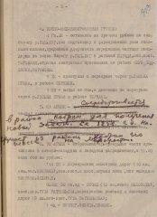 20_6_boev-donesenie-sht-1bf_20.07.1944_233-2356-120-313.jpg