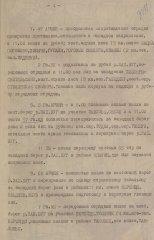 21_6_boev-donesenie-sht-1bf_20.07.1944_233-2356-120-314.jpg