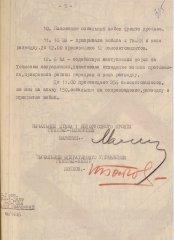 22_6_boev-donesenie-sht-1bf_20.07.1944_233-2356-120-315.jpg