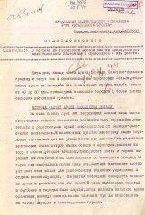 23_7_politdonesenija-po-armij-1ukrfr_01.08-03.09.1944_236-2675-305-268.jpg