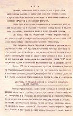 24_7_politdonesenija-po-armij-1ukrfr_01.08-03.09.1944_236-2675-305-268ob.jpg