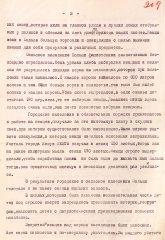 25_7_politdonesenija-po-armij-1ukrfr_01.08-03.09.1944_236-2675-305-269.jpg